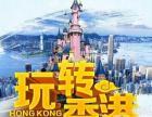 宁德春节去香港澳门四天三夜海洋公园精品线路299元