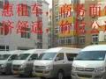 低价车出租 大中型客车 面包车 商务车