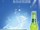 啤酒批发 流通啤酒 夜场啤酒 商超啤酒