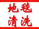 上海地毯清洗中心-虹口地毯清洗-地毯清洁-地毯修补-全市服务