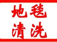 上海地毯清洗-上海浦东地毯清洗-上海清洁公司-石材清洗翻新