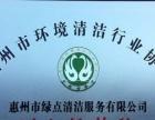 惠州专业承接开荒保洁、日常保洁、除甲醛、除四害