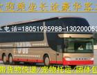 晋江到邢台客车/大巴 多长时间13020005388