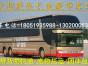 晋江到济宁客车/大巴 大概多少钱13020005388