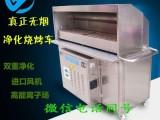 深圳环保炉子烧烤净化设备烧烤油烟处理器