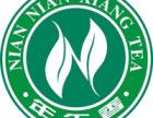 年年香茶业加盟