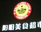 阳明美食超市加盟