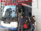 海宁到湘潭卧铺大巴车18324337608价格多少?