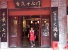 重庆有哪些火锅连锁加盟品牌