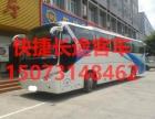 从重庆到岳阳客车/长途汽车15073148462的汽车 长途