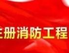 邢台培训消防工程师中腾建华