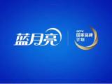 蓝月亮 中国 有限公司落地配招商加盟