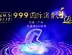大事记 耀盛集团携手云联惠 999国际消费乐返节大动作