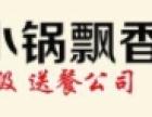 小锅飘香快餐加盟