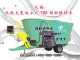 天福 双 绞龙宽体立式TMR饲料搅拌 大型饲料搅拌机