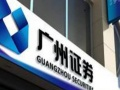 广州证券 广州证券加盟招商