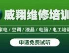 广州威翔电脑维修培训学校 包学会包就业