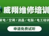 深圳手机维修培训 随到随学