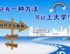 江西省赣州市成人高考招生需求