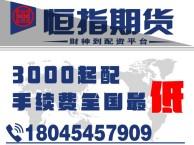 南京恒指期货配资-3000起配-手续费全网超低价!
