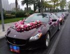 四川地区特价婚车租赁帕萨特奥迪奔驰玛莎拉蒂劳斯莱斯婚车