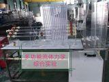 合肥优质轴流式风机性能实验仪,过滤与反冲洗实验装置
