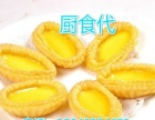 葡式蛋挞学习 蛋挞加盟 面包技术培训 面包哪有学