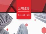 天津红桥有限公司代理记账