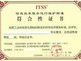 南京ITSS专注于ITSS认证等领域