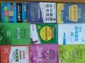 高中全科书.练习.数学.化学等全解必备小册子比较全