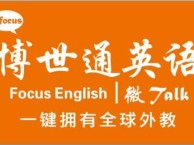 博世通英语培训学校常年招生各年龄段英语求学者
