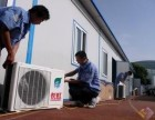 东营专业安移空调 空调拆装 打孔 回收