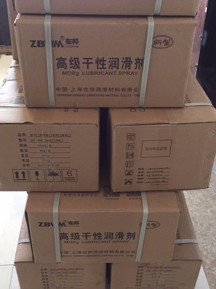 直销处理油性 二硫化钼干膜润滑剂自耐磨,黄油防锈润滑喷剂