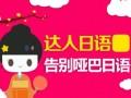 上海日语专业培训哪家好,宝山日语入门培训保学会