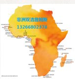 马里Mali-巴马科Bamako整柜清关及派送