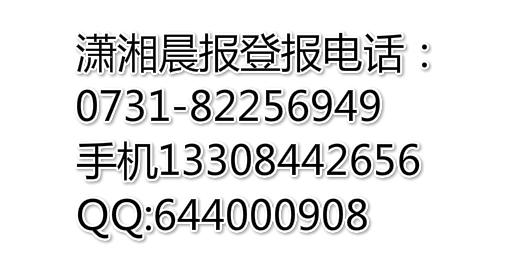 潇湘晨报登报电话