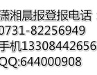 潇湘晨报广告部电话多少如何联系