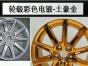 三亚鑫鹏胜汽车轮毂专业升级修复