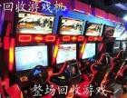 阳江专业回收二手电玩城游戏机