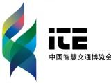 10月将在上海虹桥会展中心召开国际智慧交通展览会
