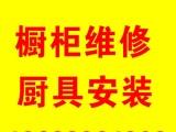 深圳罗湖厨房用品维修改造 打孔 卫生间维修