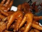 洪濑鸡爪卤味、熟食卤料专业培训加盟 卤菜熟食