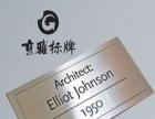中山不锈钢腐蚀标牌制造商,中山铝牌蚀刻加工生产商。