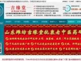 奎文手机app开发 电脑软件开发—潍坊亿