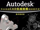 泉州专业AutoCAD机械制图培训班