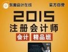 2015年中华、东奥双校注册会计师课件
