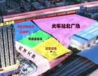 单价不到1.9万享火车站北广场商铺 碧桂园融侨时代