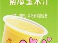 【悠品玉米汁】加盟官网/加盟费用/项目详情