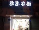 太湖 龙山路(图书馆附近) 服装店转让