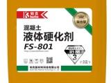 超强渗透型液体硬化剂FS-801铂晶3